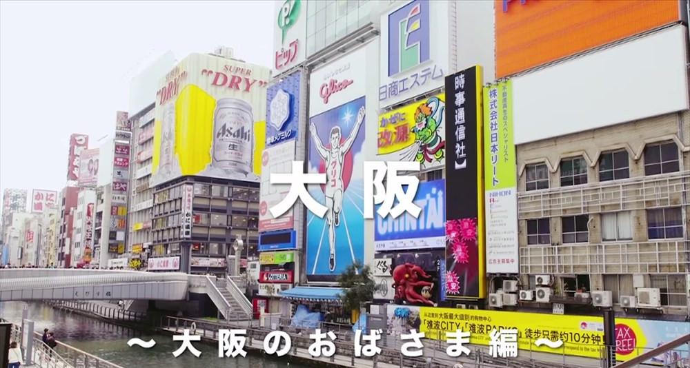 大阪スタート