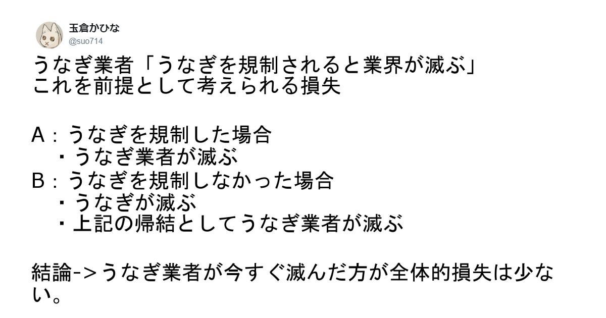 画像 日本の食文化?それとも種の保存? 今年もやってきた「土用の丑の日」に関する意見12選