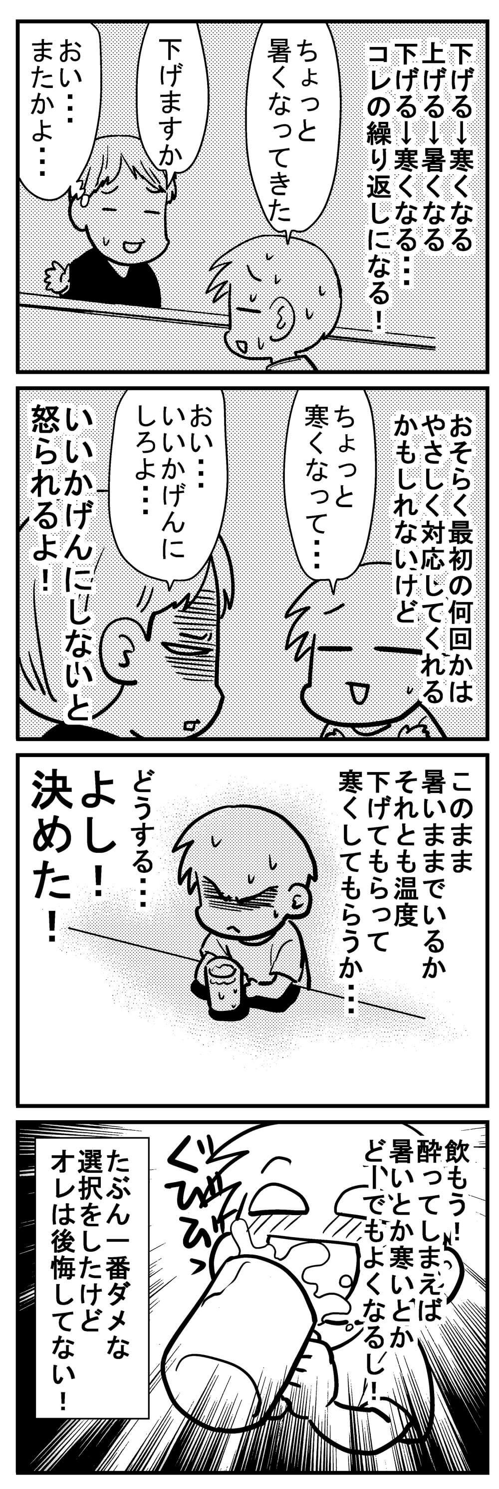 深読みくん148-2