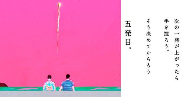 六発目は… 広島県呉市の「海上花火大会ポスター」がノスタルジックで素敵だと話題