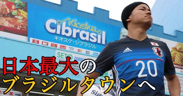 【突撃!群馬のブラジルタウン】サッカーが下手なブラジル人を探せ!!