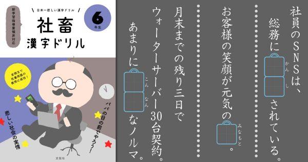 下手な説教より「勉強頑張ろう!」ってなる! 社畜漢字ドリルを作ってみた