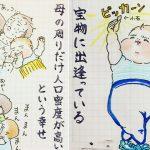 おっとり5歳長男ともっちり1歳次男の「兄弟絵日記」が大人気!笑えてほっこりするエピソード満載