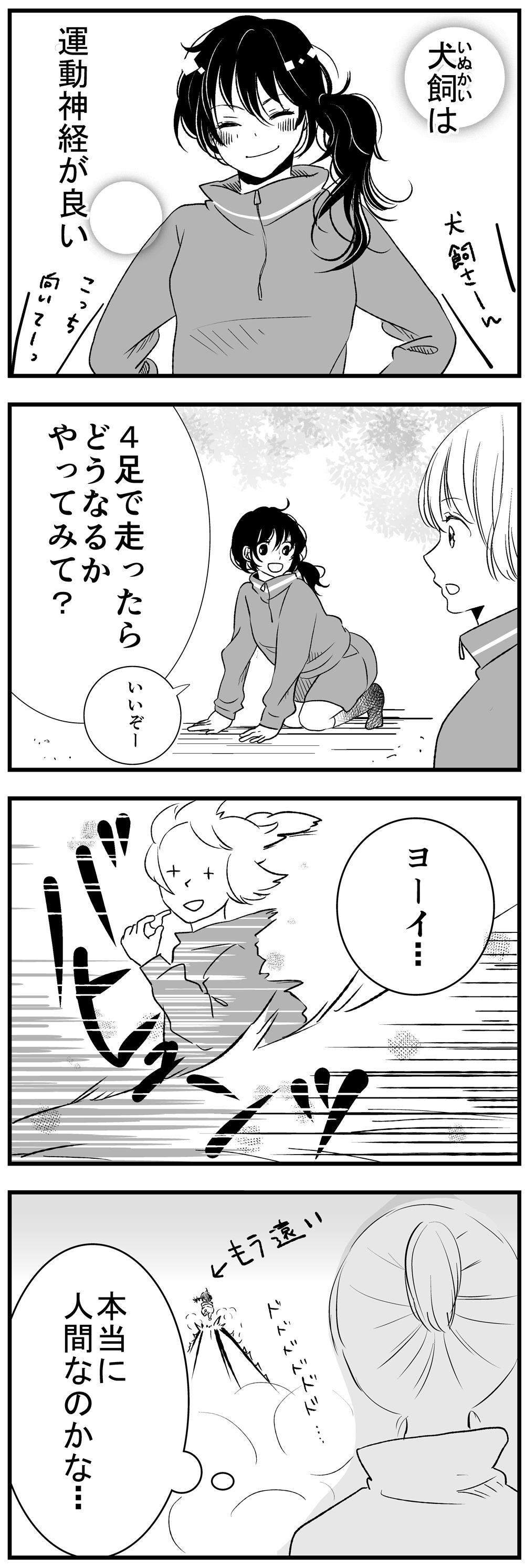 【イヌカノ】2 2