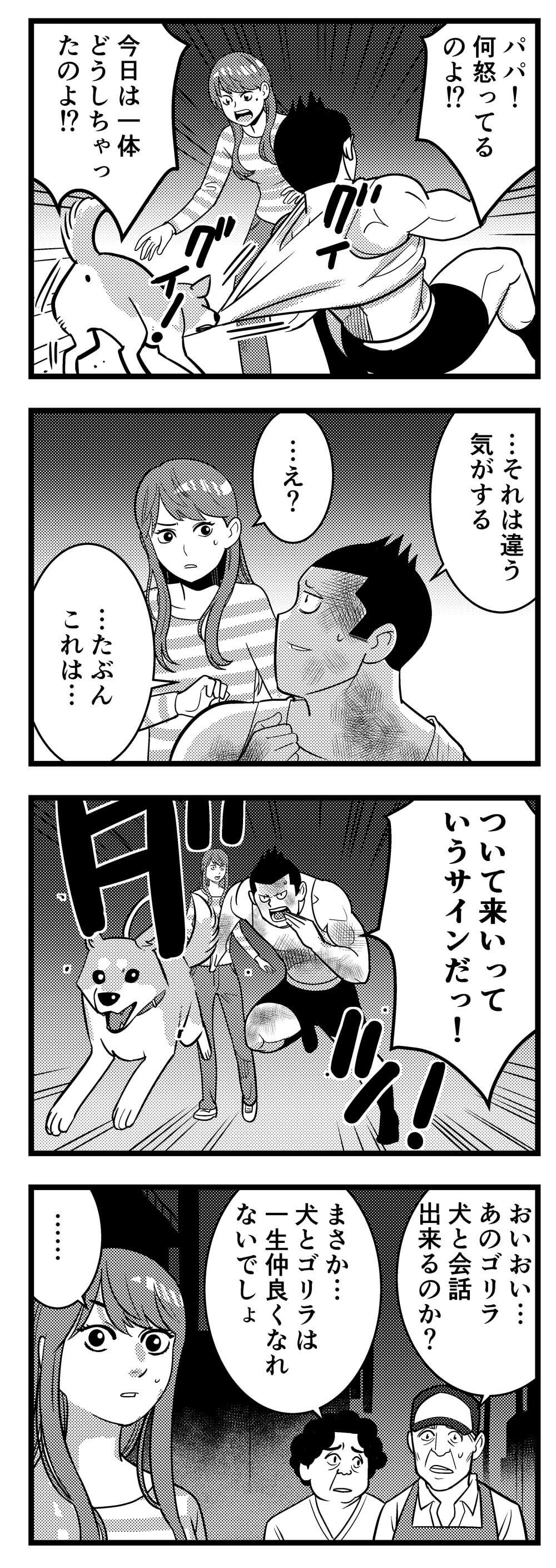 犬とゴリラ9話_026-3