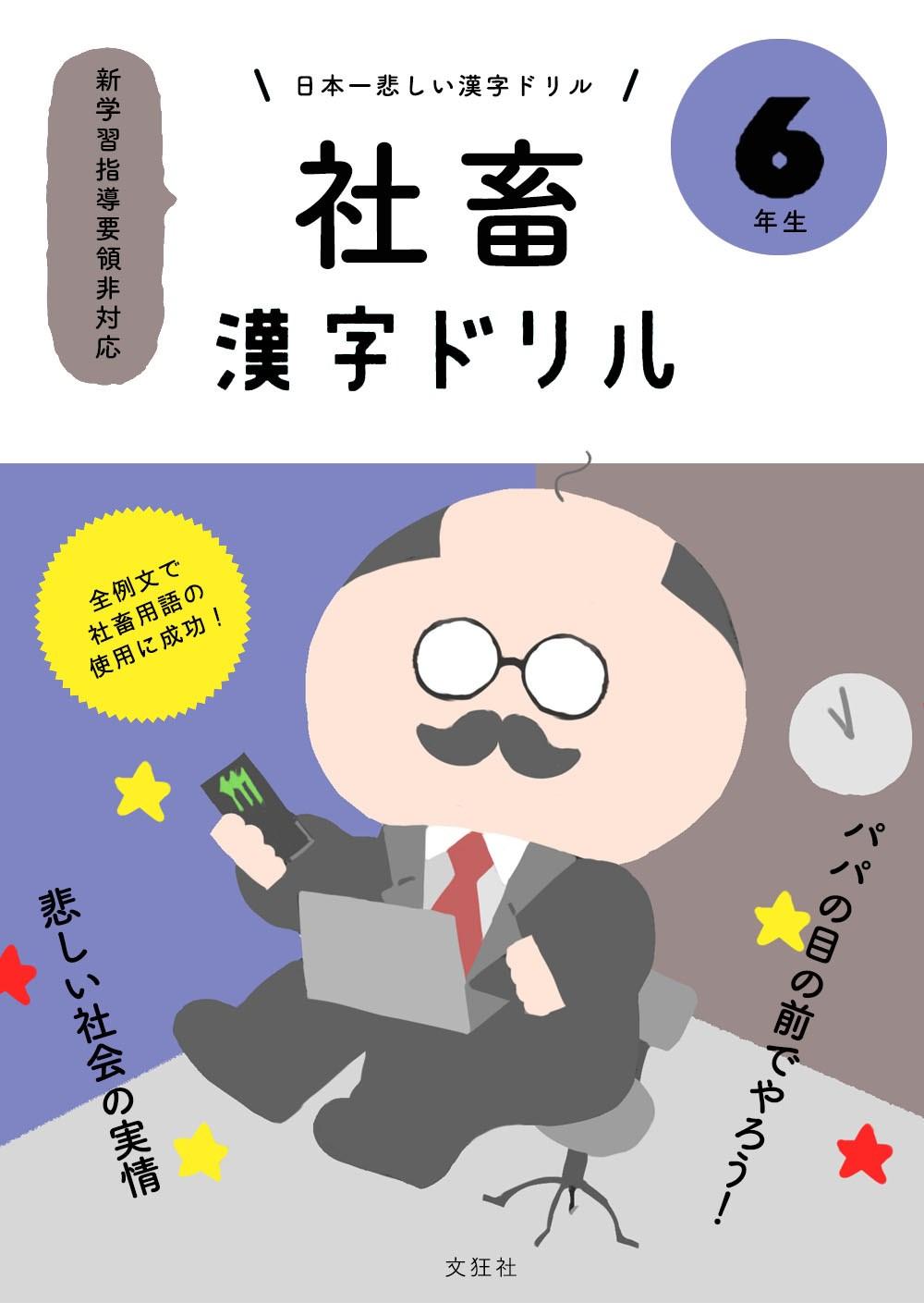 社畜漢字ドリル