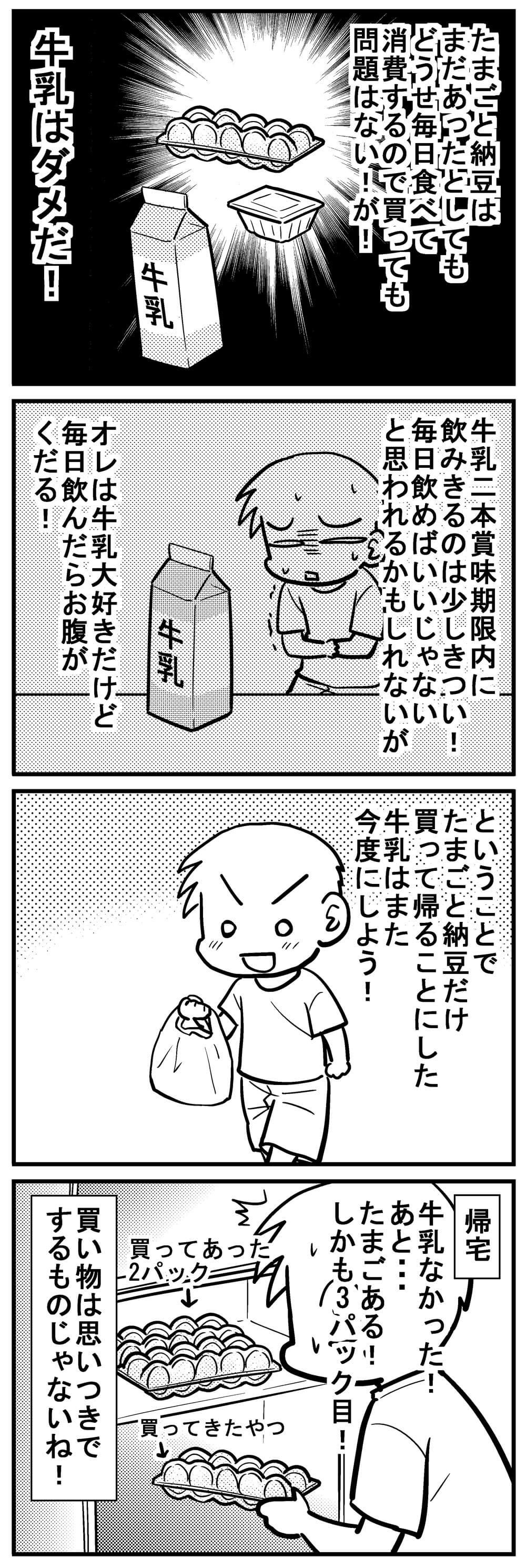 深読みくん149-2