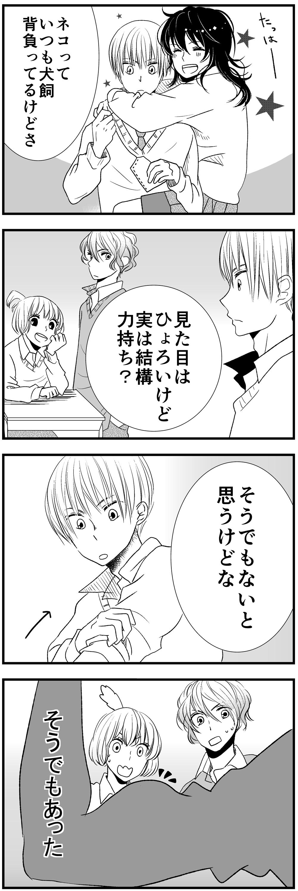 【イヌカノ】2 1