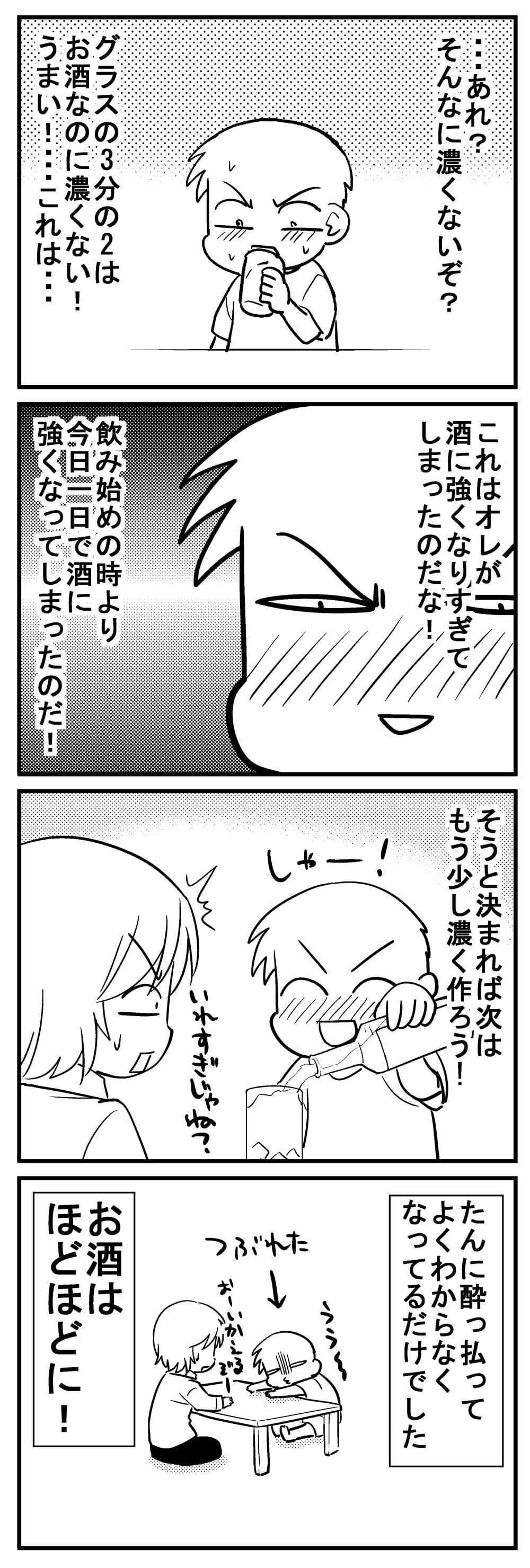 深読みくん150-2