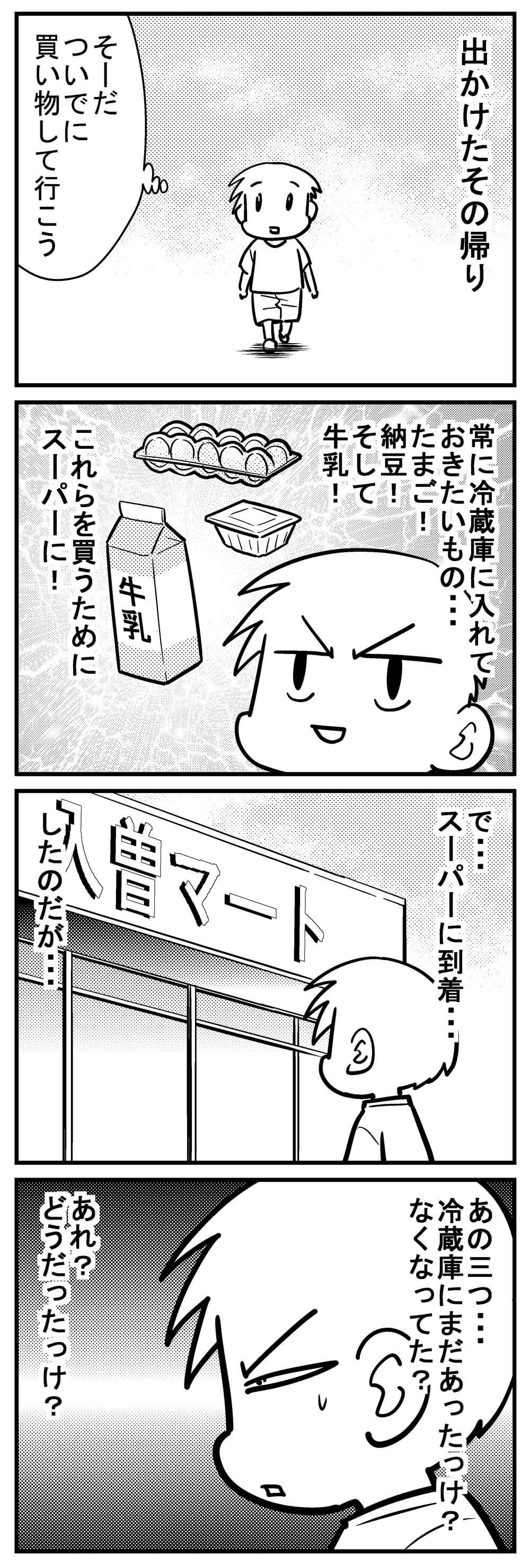 深読みくん149--1