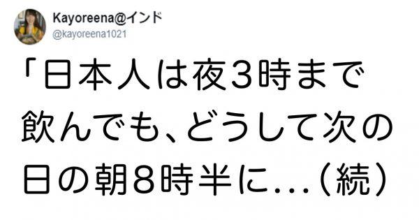 「3時まで飲んで8時出勤とかマジ?」外国人から見た日本の不思議 5選
