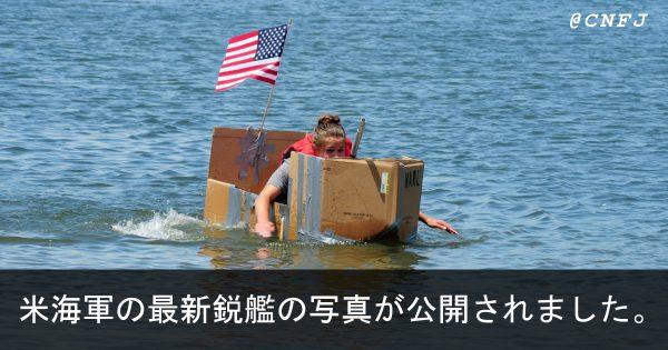さすがは自由の国! 在日米海軍司令部のTwitterがフリーダム全開で笑う