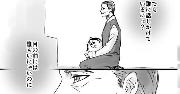 おじさまと猫第6話。優しい目でふくまるのことを話すおじさま。その視線の先には…。