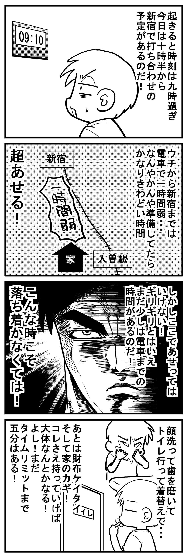 深読みくん154-1