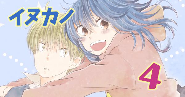 【移ろいやすい乙女心】イヌカノ 第4話