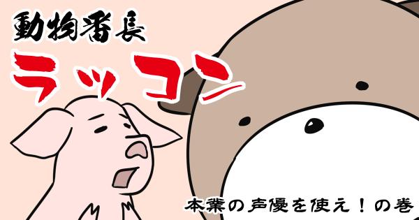 【本業の声優を使え!の巻】動物番長 ラッコン 第1話