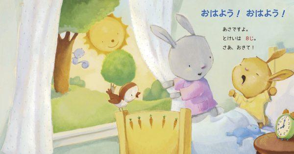 8月9日はハグの日!愛情を感じる絵本『だいすき ぎゅっ ぎゅっ』でハグしたくなる