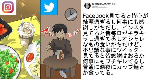 【Facebook・Twitter・インスタ etc...】各種SNSのわかりやす~い解説書10選