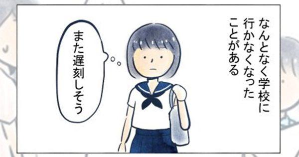 あなたならどうする?娘が学校に行かないとき、母のとった行動に感動の声
