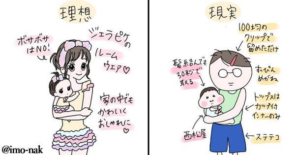【育児ファッションはこんな感じ】母親が直面する子育ての理想と現実