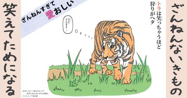 【ざんねんないきもの】トラは笑っちゃうほど狩りがヘタ