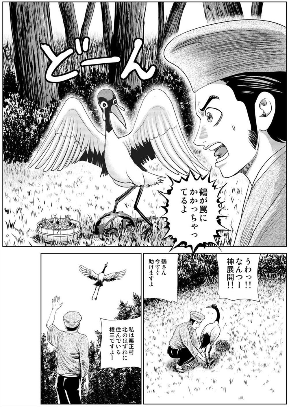 鶴の恩返し01_R