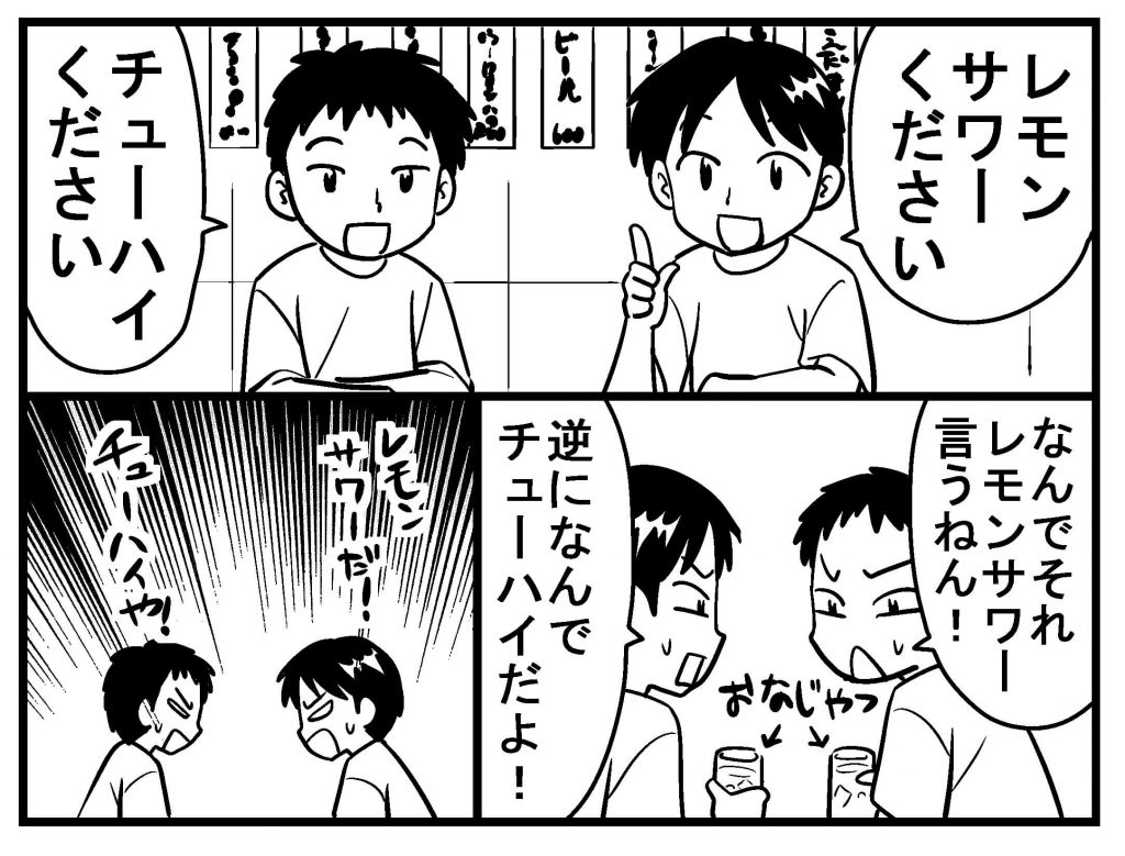 関東人と関西人の違い-11