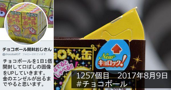 【継続は力なり】ツイッターで話題の「チョコボール開封おじさん」に質問してみた!!