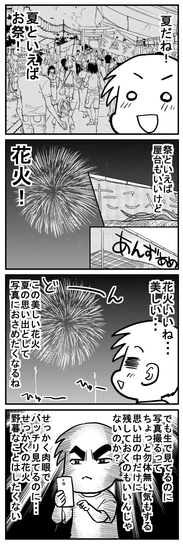 深読みくん153-1