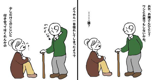 【24万いいね】おじいさんは何歳になっても「ナンパ」をする