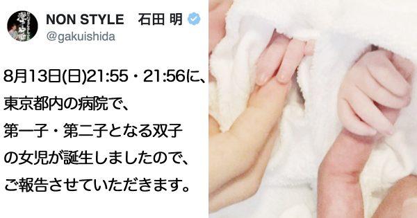 【祝】ノンスタ石田に双子の娘が誕生!井上へのイジりも父親らしく寛大になった!?