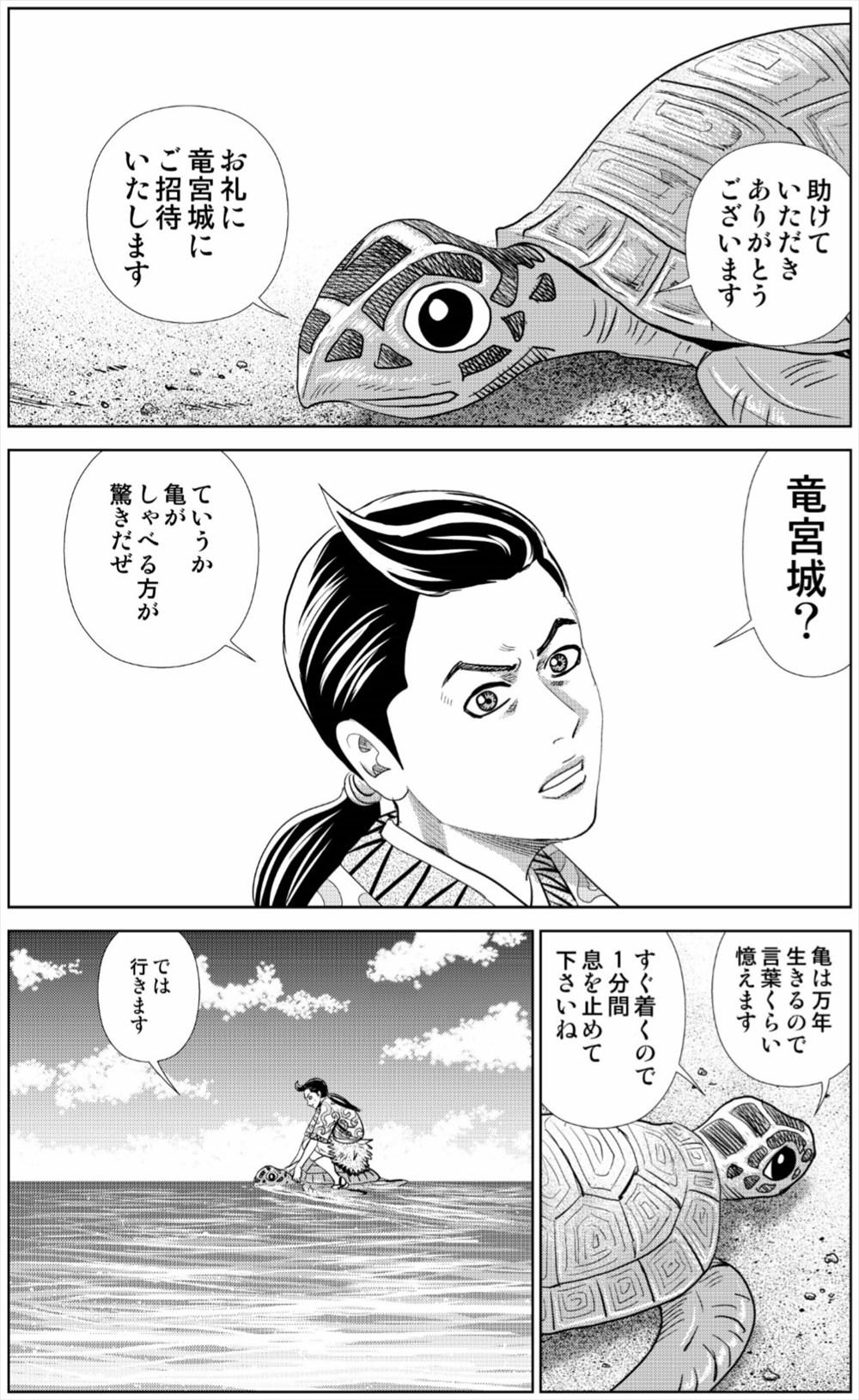 浦島太郎01_R