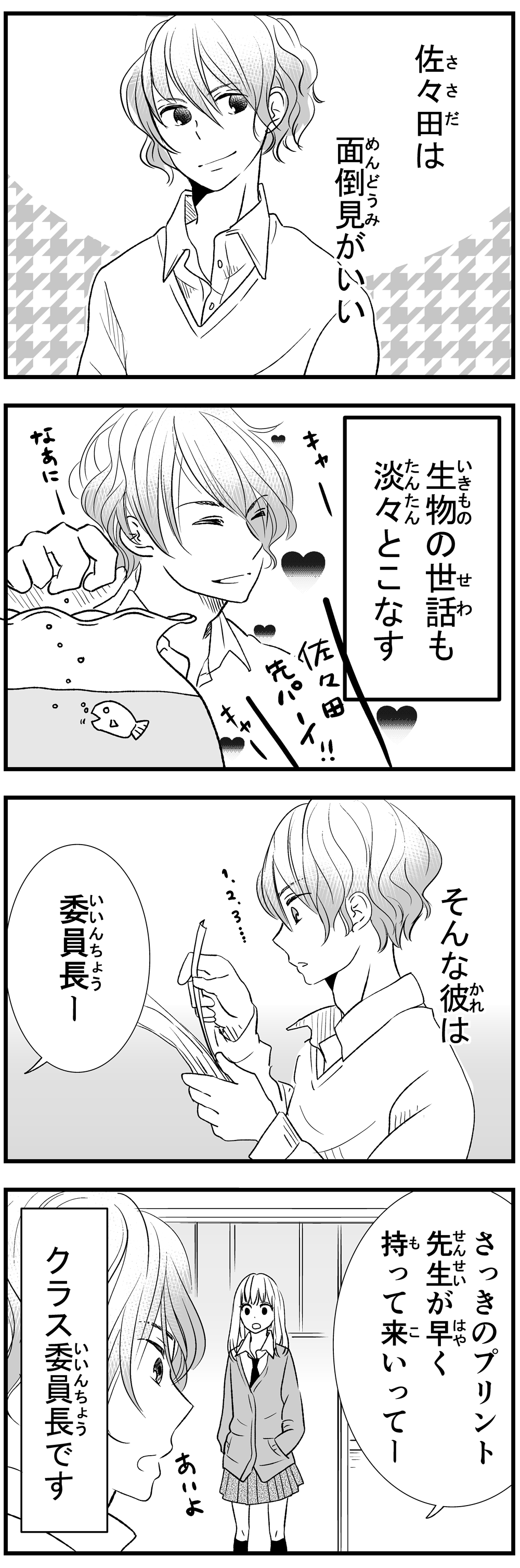 【イヌカノ】4-1