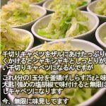 簡単激うま! ○○を無限に食べられるくらい美味いと噂の「無限シリーズ」10選
