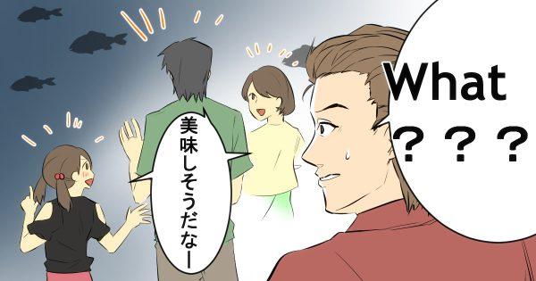 世界と比べると明らかになる! 日本では普通だけど世界的には普通じゃないこと 10選