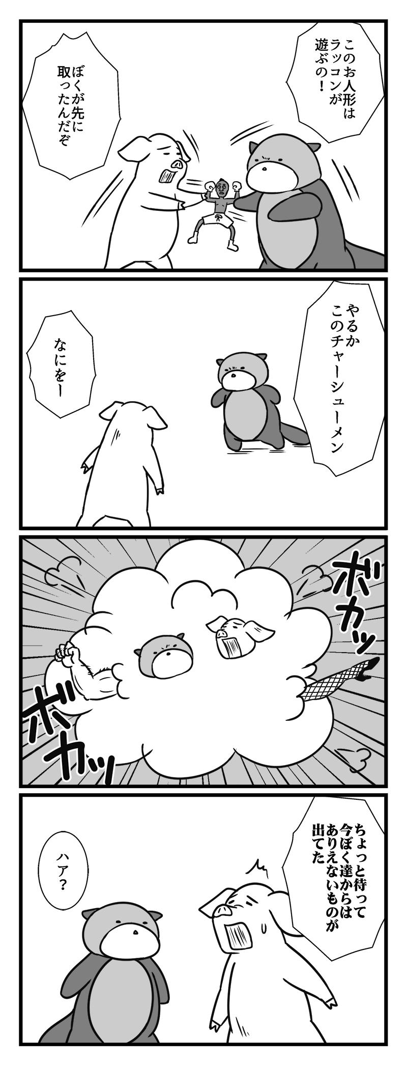 漫画2-3
