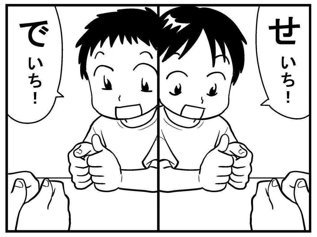 関東人と関西人の違い-3