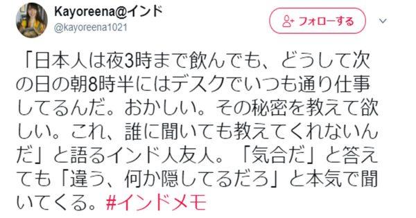「3時まで飲んで8時出勤とかマジ?!」外国人から見た日本の不思議8選