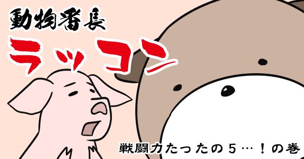 【戦闘力たったの5・・・!の巻】動物番長 ラッコン 第2話