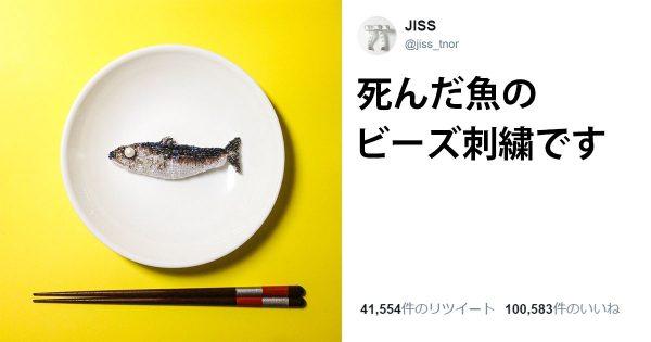 センス抜群の作品がズラリ!ネットで話題の「死んだ魚ビーズ」作者に裏話を聞いてみた