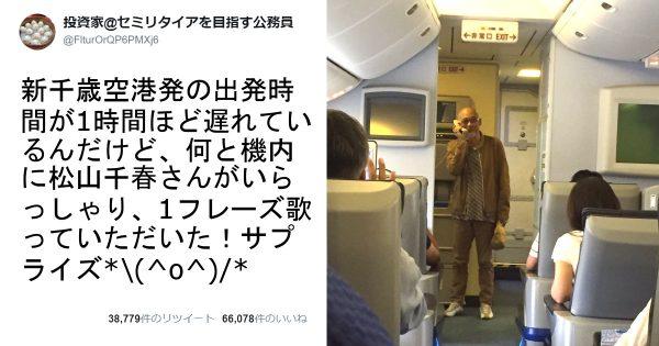 機内でサプライズ!遅延する飛行機に乗り合わせた松山千春が機内の空気を一変させる
