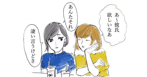 「彼氏ほしい」に物申す!!恋人とは何か?考えさせられる漫画が話題
