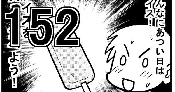 【アイス溶けちゃう問題】深読みくん 第152弾