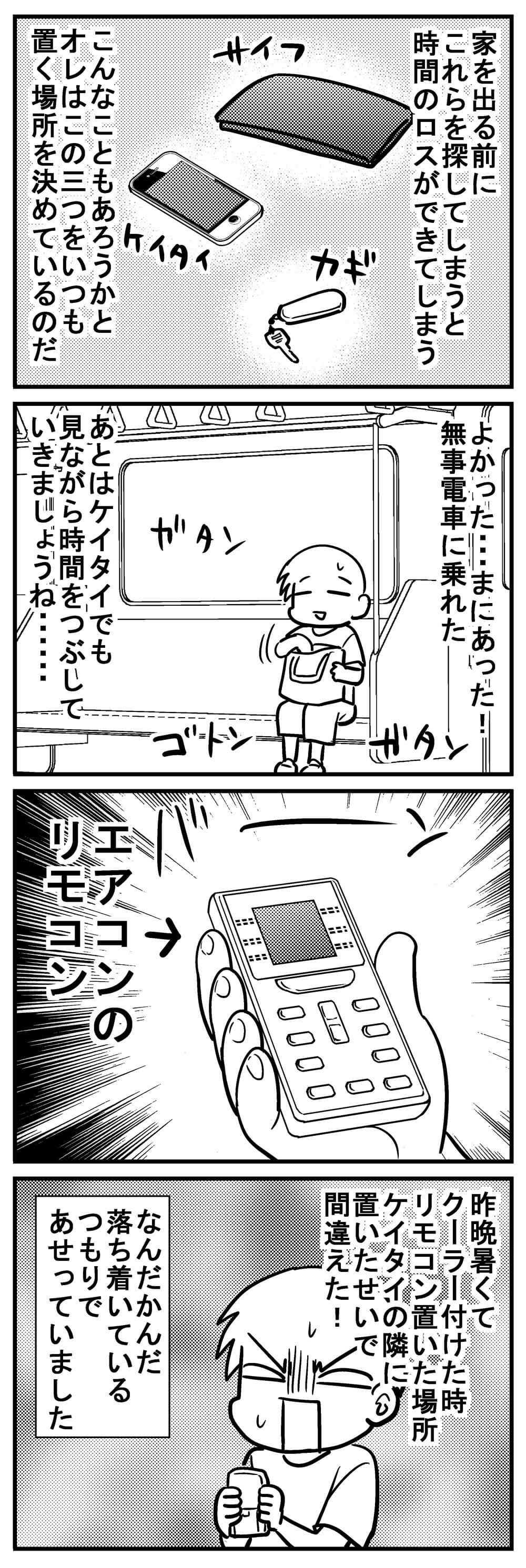 深読みくん154-2