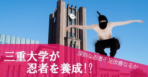 忍者不足に朗報?三重大学入試に忍者・忍術学の導入が決定!!