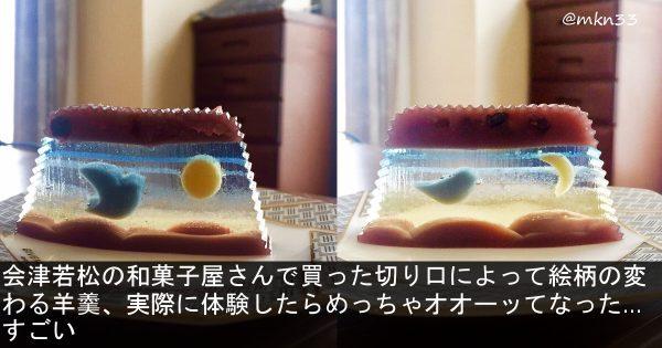 インスタ映え狙いにいきます! フォトジェニックな夏の和菓子10選