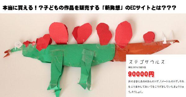 折り紙で億越え!?「5歳児が値段を決める美術館」仕掛け人に質問してみた!!