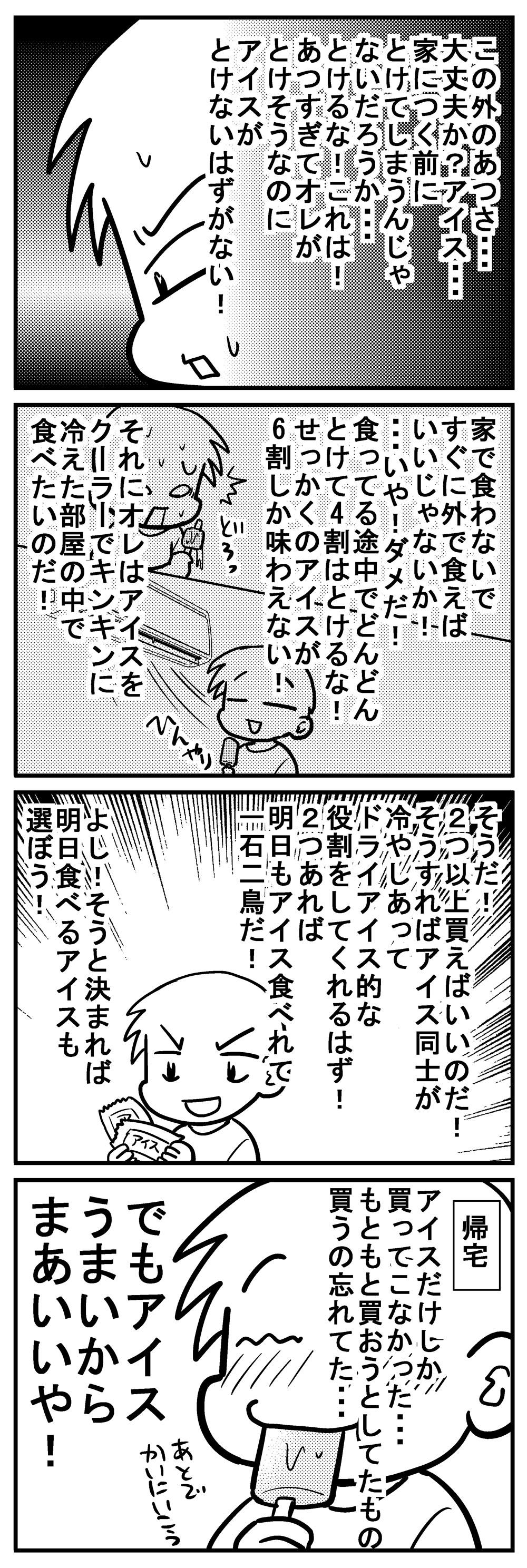 深読みくん152-2