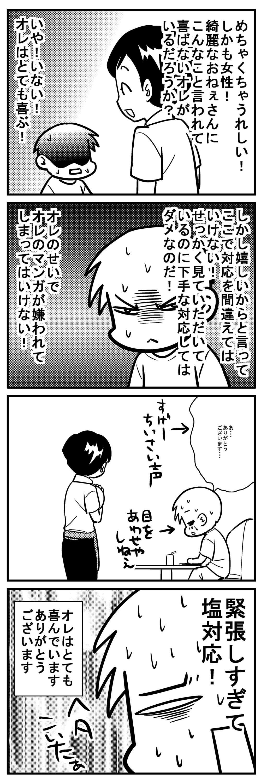 深読みくん151-2