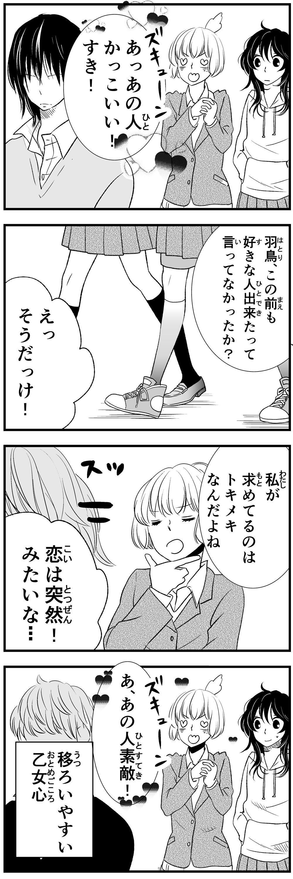 【イヌカノ】4-2